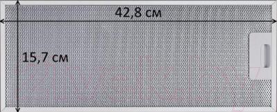Жироулавливающий фильтр для вытяжки Akpo Light