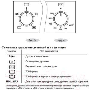 Газовый духовой шкаф Gefest ДГЭ 621-01 Б